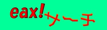 SEO対策検索エンジン-eax!サーチ